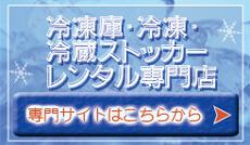 冷凍庫・冷凍/冷蔵ストッカーレンタル専門店