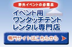 イベント用ワンタッチテントレンタル専門店