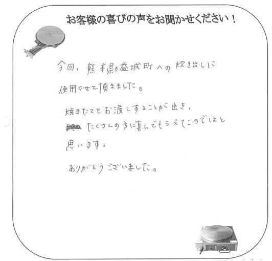 ㈱越前屋 - 伊都(営)