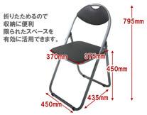 折りたたみパイプ椅子サイズ
